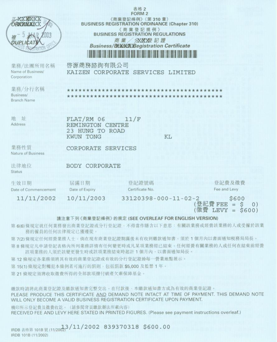 Hong kong limited company registration certificates and documents business registration certificate of a hong kong private company limited by share download yelopaper Images